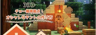 【マイクラ】チョー簡単拠点!オシャレなテントの作り方【建築】