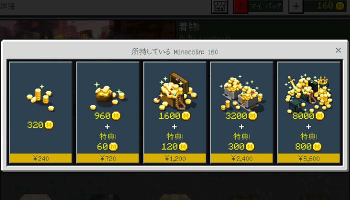 マインコイン購入