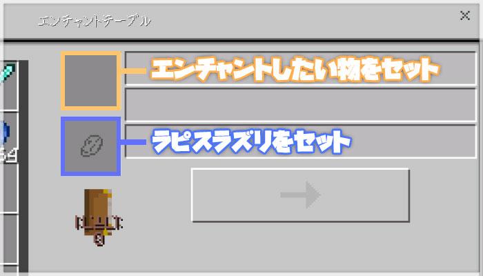エンチャントテーブルのGUIと使い方