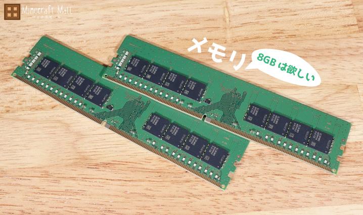 マイクラには8 GB以上のメモリが欲しい