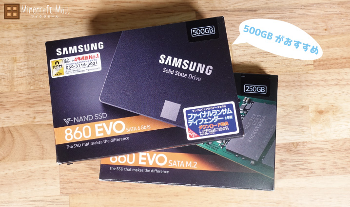 SSDの容量は「500 GB」以上がおすすめ