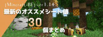 【マイクラPE/スイッチ】ver1.14に対応した最新のオススメシード値30個まとめ!