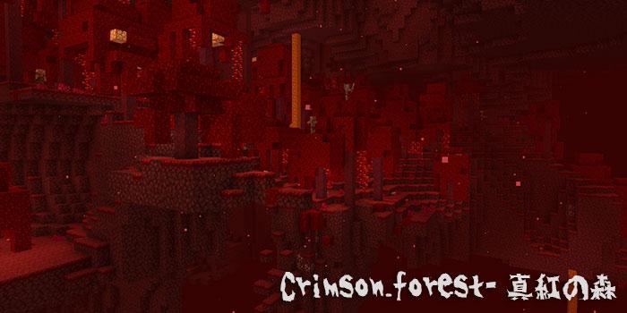 crimsonforest真紅の森バイオーム