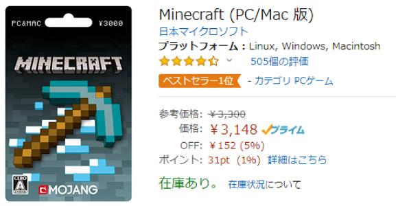マイクラPC版はAmazonで売ってます