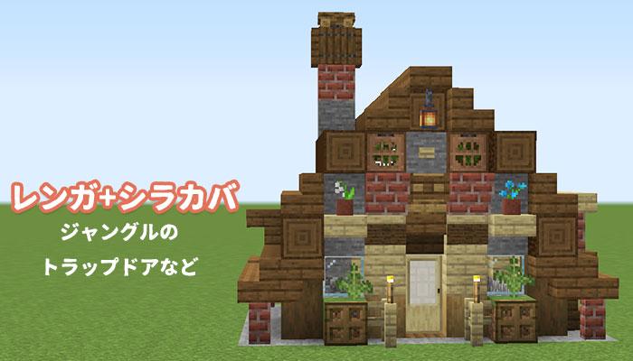 レンガアレンジの木と石の家