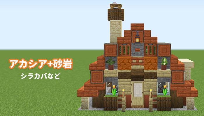 アカシアと砂岩のアレンジハウス