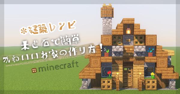 木と石で簡単かわいい家の作り方