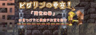 【マイクラ】ピグリンの要塞!「残党の砦」の見つけ方と構造やお宝を紹介