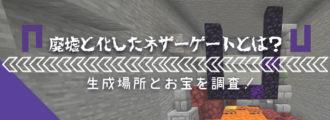 【マイクラ】廃墟と化したネザーゲートとは?生成場所とお宝を調査!