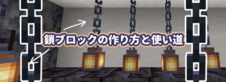 【マイクラ】鎖(チェーン)ブロックの作り方と入手方法【ランタンと相性バツグン!】