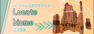 コマンド「Locatebiome」の使い方を簡単解説【バイオーム探しに役立つ!】