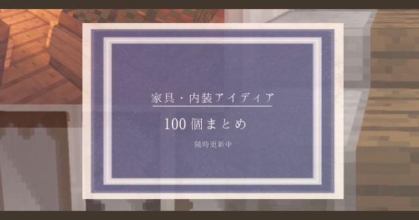 家具のアイディア100個まとめ