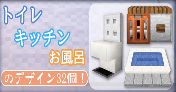 トイレとキッチンとお風呂のデザイン32個