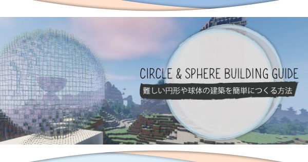円形建築のやり方