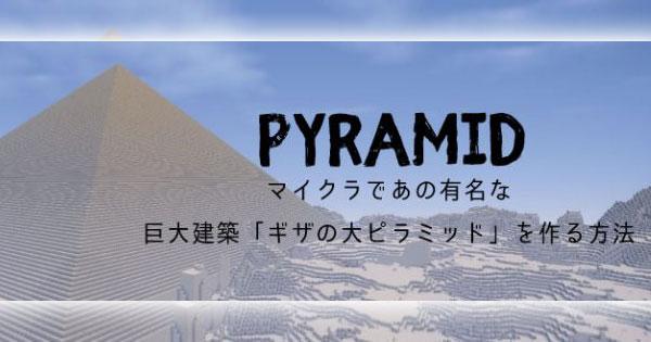 ピラミッドの作り方