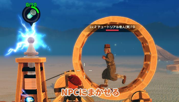 NPCが発電機を動かす