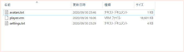 Player2VRMマルチ対応設定