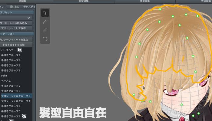 VRoidStudioの髪型編集