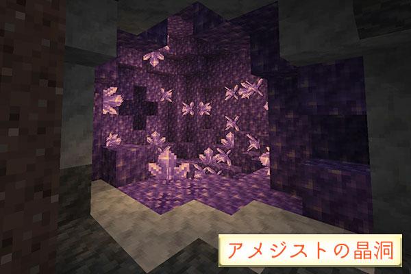 アメジストの晶洞バイオーム