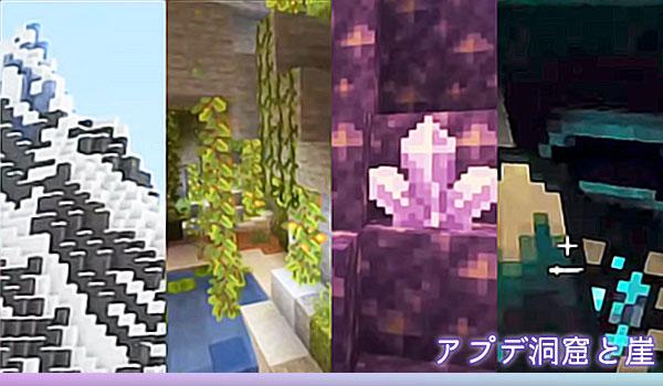 マイクラ1.17アップデート「洞窟と崖」