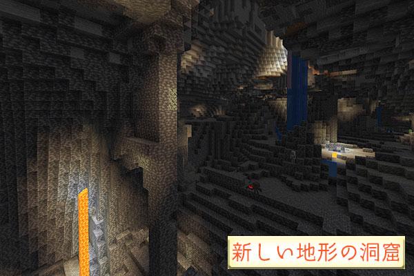 新しい地形の洞窟