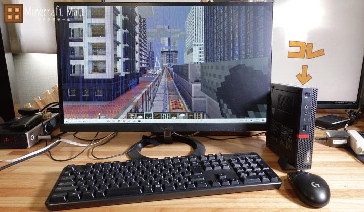 予算5万円のパソコンでマイクラPC版をプレイ中