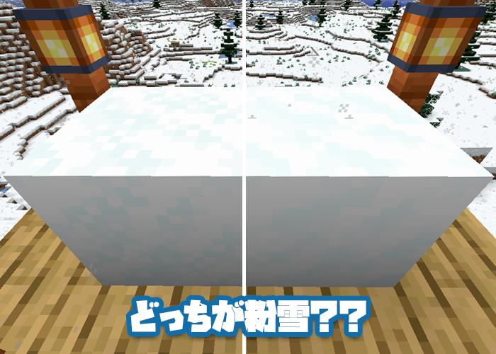 粉雪ブロックと雪ブロック
