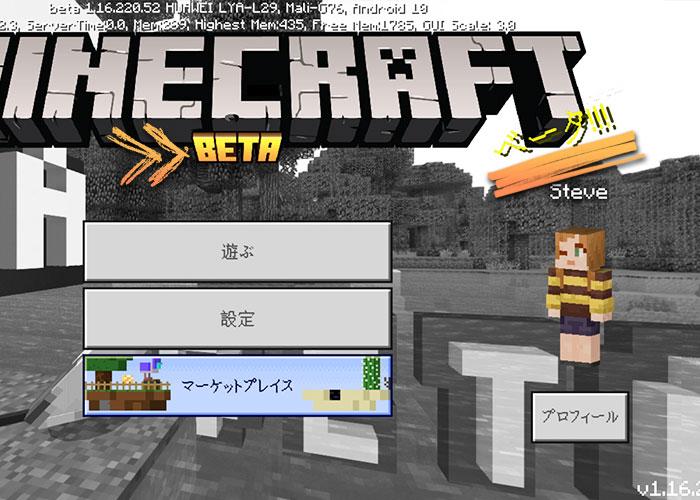 ベータ版マイクラのメニュー画面