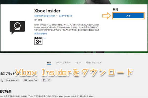 XboxInsiderをダウンロード