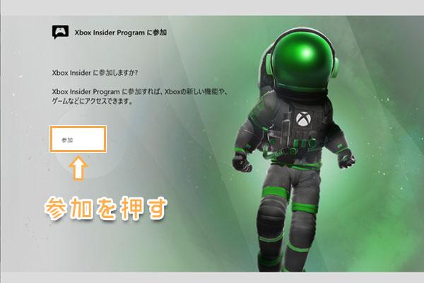 Xbox Insiderに参加する