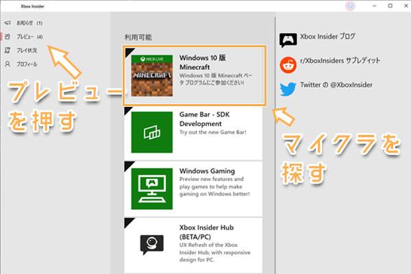 Xbox Insiderでマイクラを探す