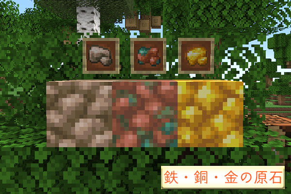 鉄と銅と金の原石ブロック