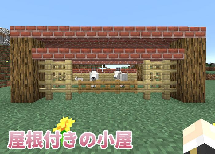 ヤギのジャンプを防ぐ屋根付き小屋