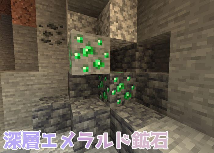 深層エメラルド鉱石