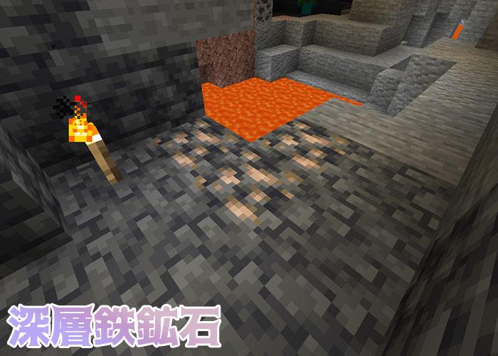 深層鉄鉱石