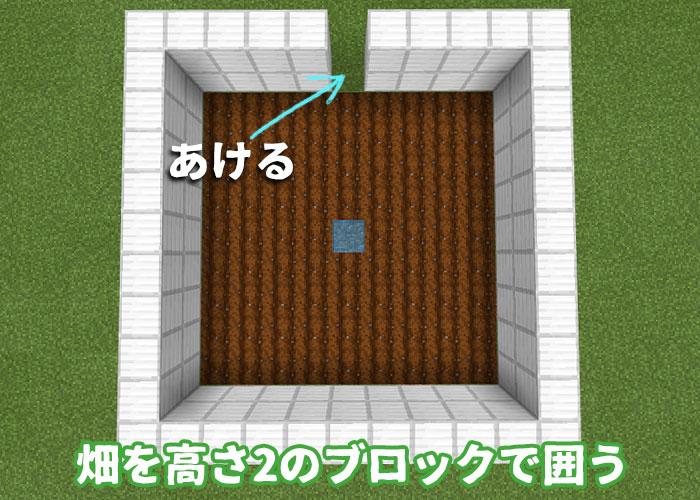 畑に高さ2の塀を作る