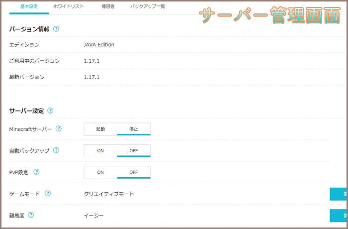 ConoHaサーバー管理画面
