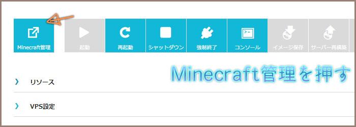 Minecraft管理を押す