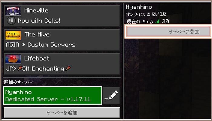 統合版、追加したサーバーの確認