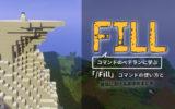 コマンドのベテランに学ぶ「/Fill」コマンドの使い方と建築における具体例まとめ